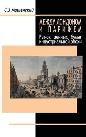 Between London and Paris Russian Language Version Russian Edition | Mindstir Media Book Cover